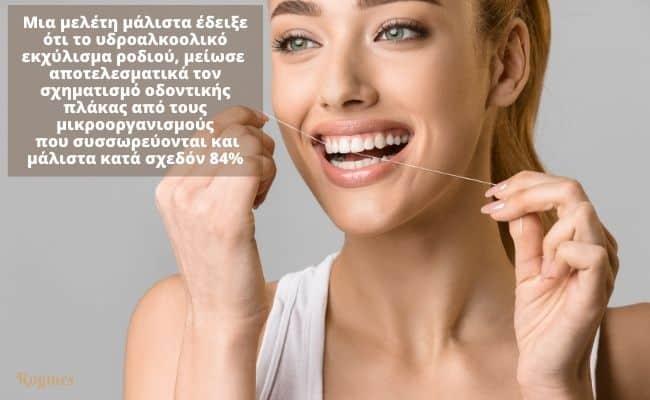 πλάκα δοντιών και χυμός ροδιού