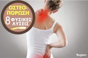 Αντιμετωπίσετε Και Προλάβετε Την Οστεοπόρωση