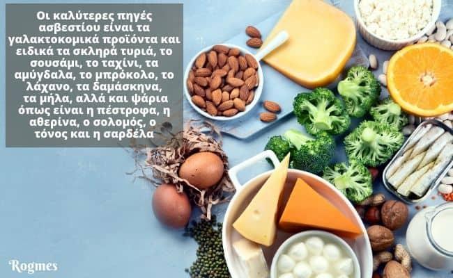 Τροφές με ασβέστιο