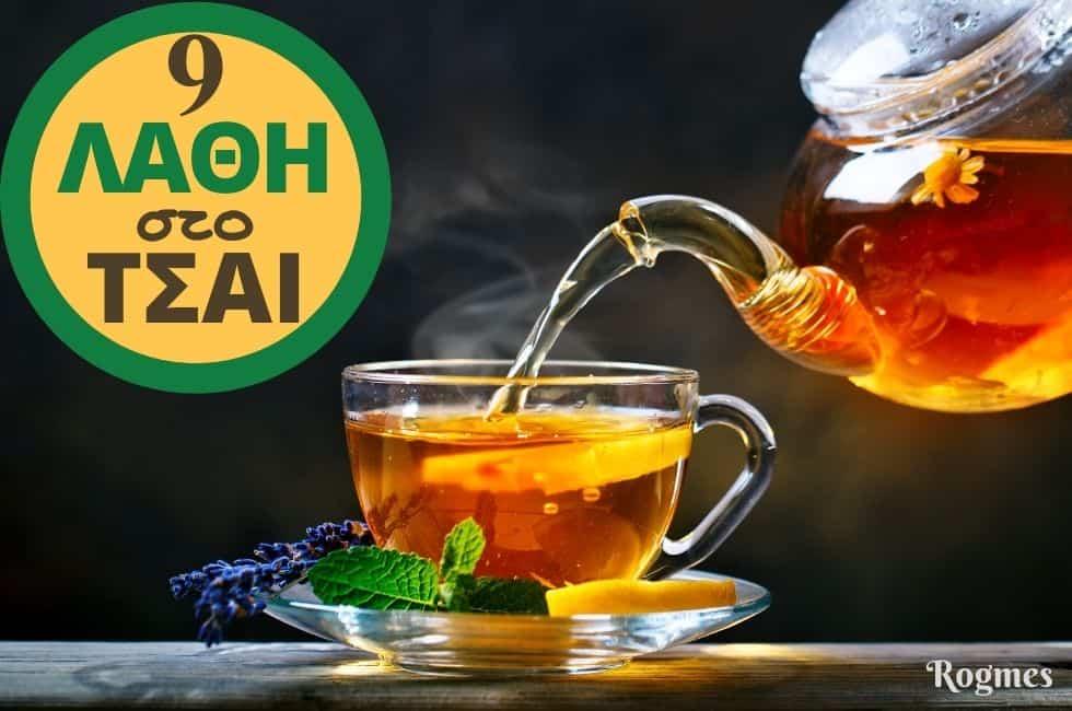 Λάθη Στο Τσάι Που Καταστρέφουν Τα Οφέλη & Τη Γεύση Του