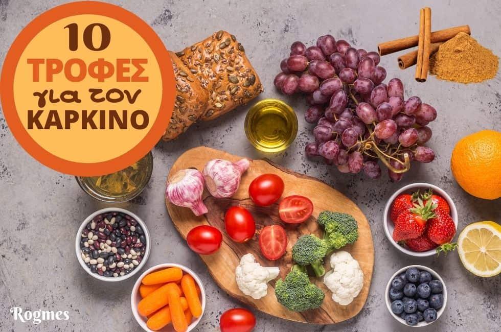 10 Καλύτερες Τροφές Για Την Πρόληψη Και Αντιμετώπιση Του Καρκίνου