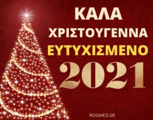 Καλά Χριστούγεννα & Ευχές Για Το 2021