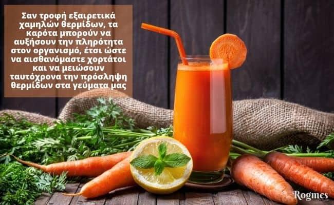 Καρότα για αδυνάτισμα