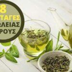 Πως Να Χάσετε Λίπος Και Κιλά Με 8 Συνταγές Για Αδυνάτισμα!
