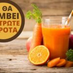 Τι Θα Συμβεί Στο Σώμα Αν Τρώτε Καρότα