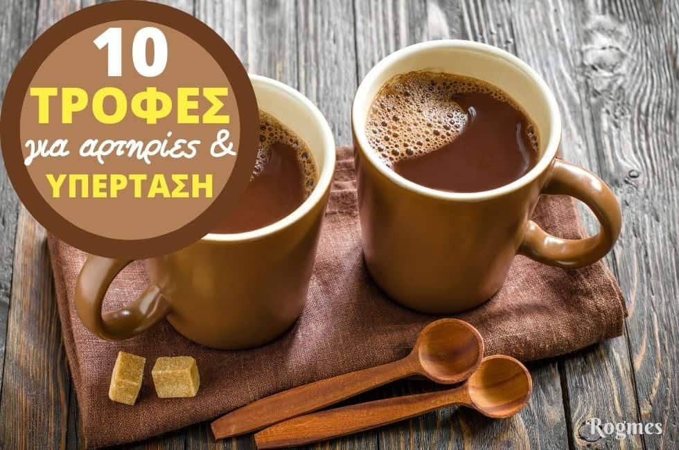 Τροφές Για Υπέρταση, Φραγμένες Αρτηρίες & Χοληστερόλη