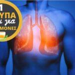 1 Κούπα… Τσάι Για Τους Πνεύμονες & Το Αναπνευστικό Σύστημα!