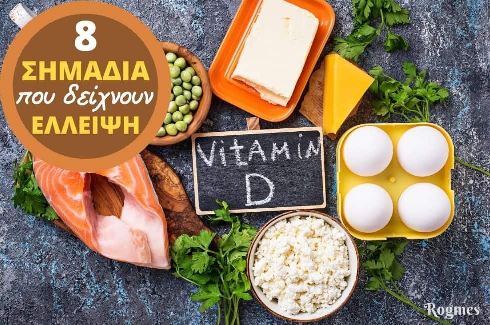8 Σημάδια Που Δείχνουν Ότι Το Σώμα Χρειάζεται Βιταμίνη D