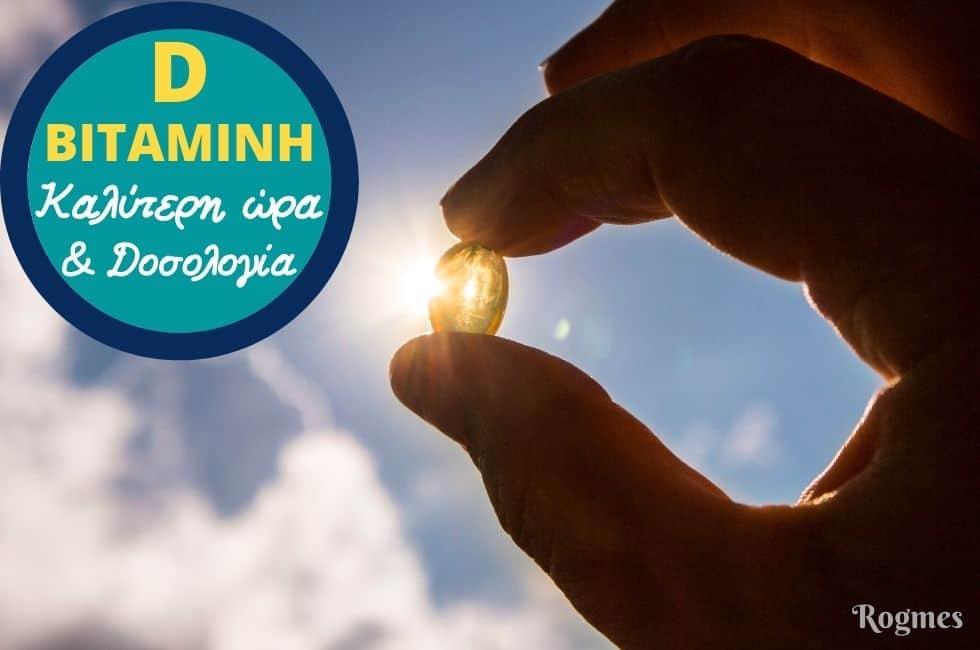 Η Καλύτερη Ώρα Για Βιταμίνη D & Η Σωστή Ημερήσια Δοσολογία!