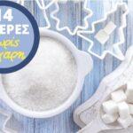 Χωρίς Ζάχαρη Για 14 Ημέρες Με Υγιεινά Υποκατάστατα!