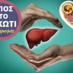 1 Απλός Τρόπος Για Να Καθαρίσετε Το Λίπος Στο Συκώτι (& Αποτοξίνωση)!