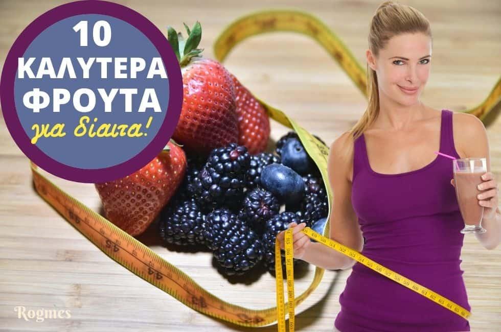10 Καλύτερα Φρούτα Για Δίαιτα Και Κάψιμο Λίπους!
