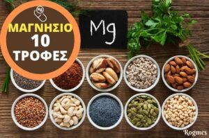 10 Καλύτερες Τροφές Με Μαγνήσιο & Σημάδια Έλλειψης Στο Σώμα!