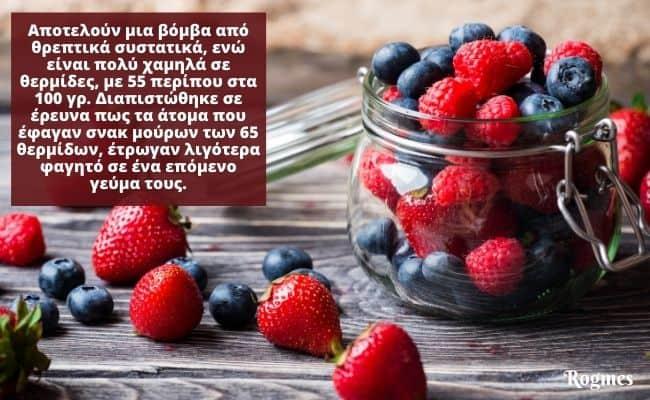 Μούρα για απώλεια βάρους και λίπους