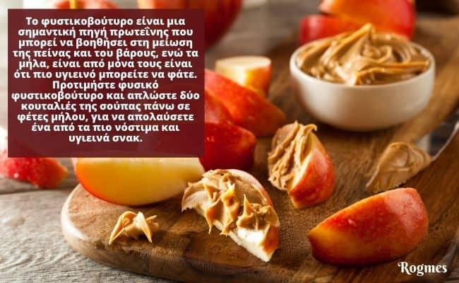Φυστικοβούτυρο και μήλα