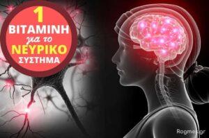 1 Βιταμίνη Για Νευρικό Σύστημα, Βλάβες Των Νεύρων & Νευροπάθεια!