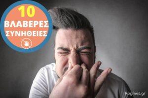10 Βλαβερές Συνήθειες Που Δημιουργούν Σοβαρά Προβλήματα Υγείας!