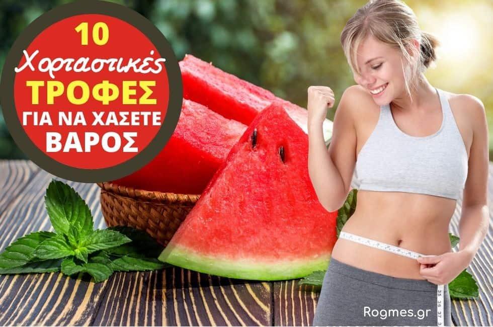 10 Χορταστικές Τροφές Για Να Χάσετε Βάρος & Λίπος!