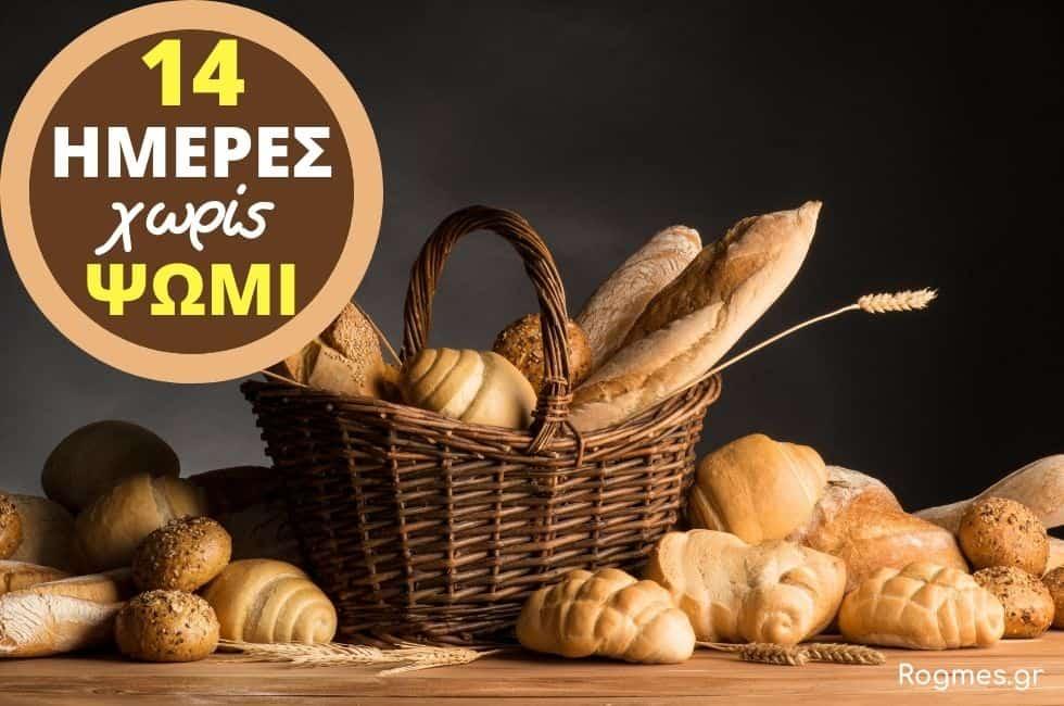 Τι Θα Συμβεί Στο Σώμα Αν Σταματήσετε Να Τρώτε Ψωμί Για 14 Ημέρες!