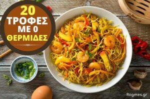 20 Τροφές Με 0 Θερμίδες Για Υγιεινό Αδυνάτισμα & Καύση Λίπους