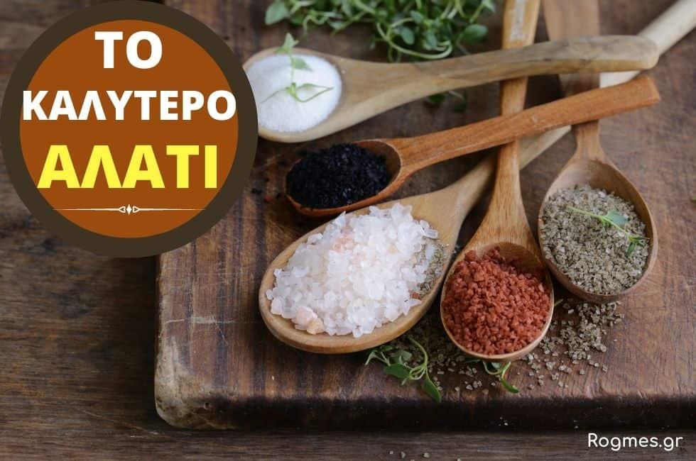 Το Καλύτερο Αλάτι Για Τη Διατροφή Και Την Υγεία (+ Για Υπέρταση)!_1