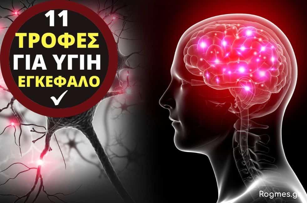 11 Τροφές Για Υγιή Εγκέφαλο!