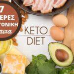 7 Ημέρες Κετογονική Δίαιτα